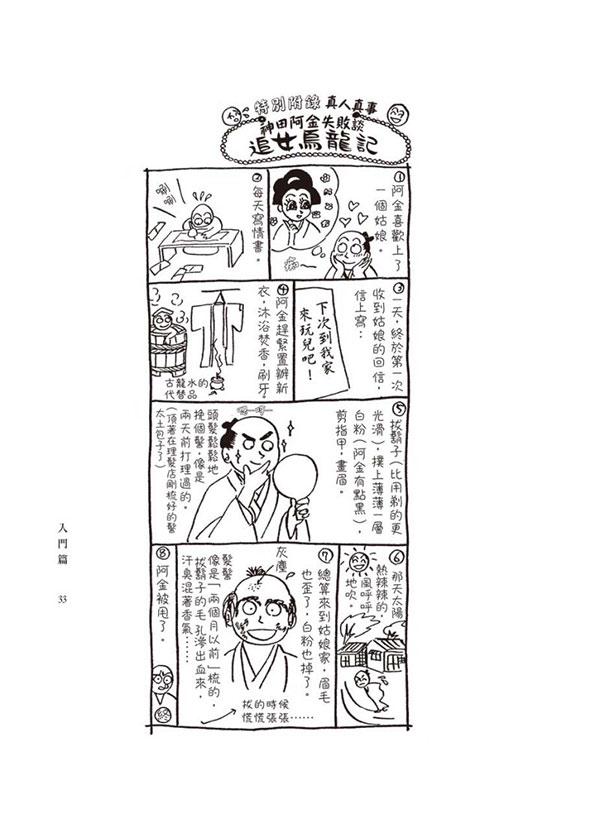 江户人追女孩的日常。(图/漫游者提供)