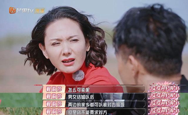 程莉莎不愿意陪郭晓东回农村养老